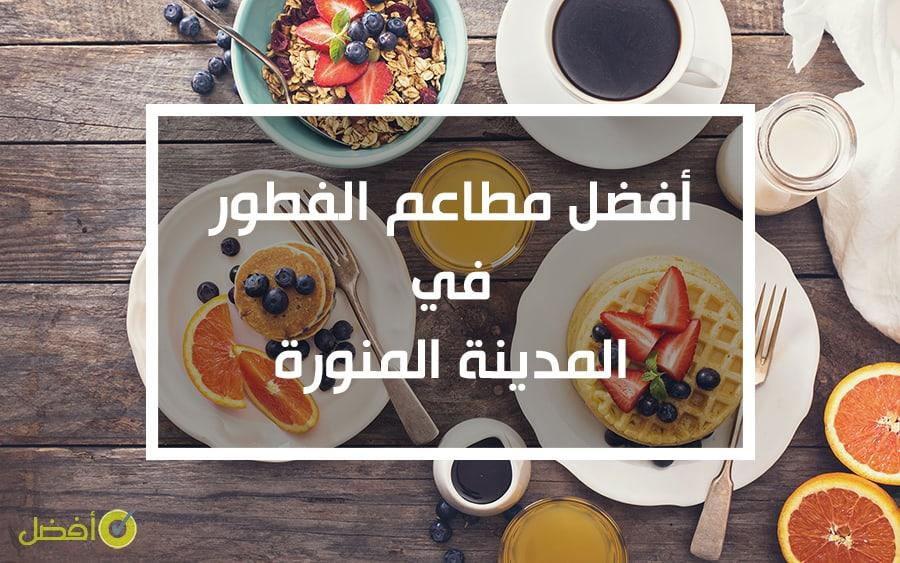 افضل مطاعم الفطور في المدينة المنورة