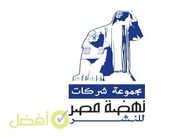 دار نهضة مصر للنشر والتوزيع من دور النشر العربية في مصر