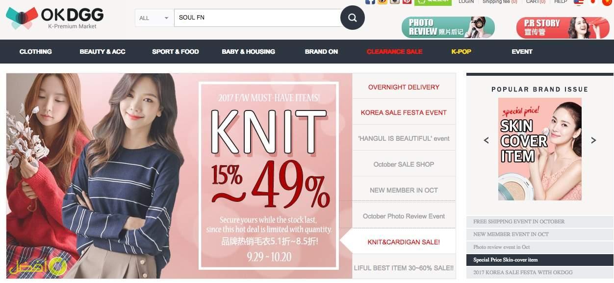موقع okdgg الكوري موقع كوري للملابس والعديد من المنتجات الأخري