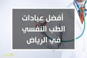 افضل عيادات الطب النفسي في الرياض