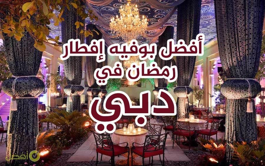 أفضل إفطار رمضان في دبي