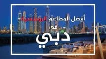 افضل المطاعم الرومنسية في دبي