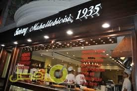 مقهى سراي Saray Muhallebicisi في اسطنبول