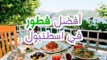 افضل مطاعم فطور في اسطنبول على البسفور ومناطق أخرى