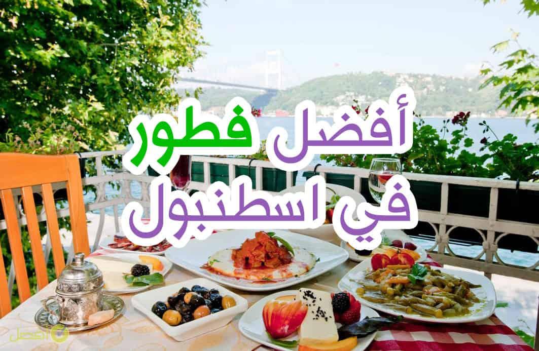 أفضل فطور في اسطنبول