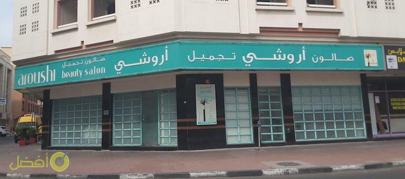 صالون أروشي للتجميل دبي