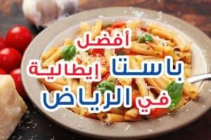 افضل مطاعم ايطاليا للباستا في الرياض
