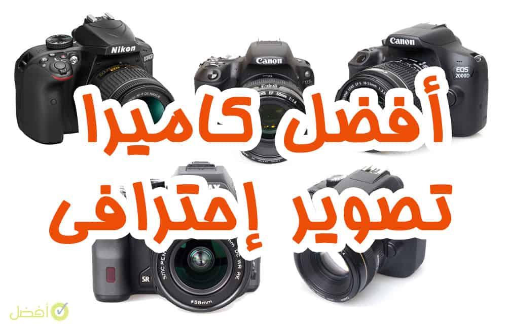 افضل كاميرا احترافية للتصوير