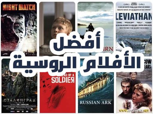 أفضل الأفلام الروسية