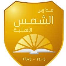 مدارس الشمس الأهلية من افضل مدارس الرياض