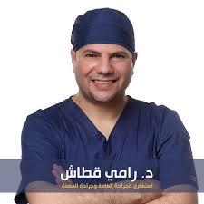 الدكتور رامي قطاش