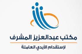 مكتب عبد العزيز المشرف للاستقدام