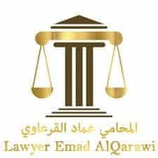 مكتب المحامي عماد القرعاوي