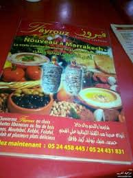 مطعم فيروز مراكش
