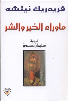 كتاب ما وراء الخير والشر -  فريدريك نيتشه
