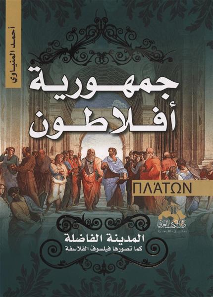 كتاب افلاطون الجمهورية