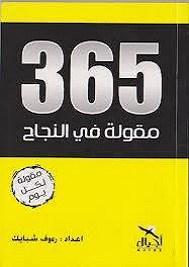 365 مقولة في النجاح - رءوف شبايك