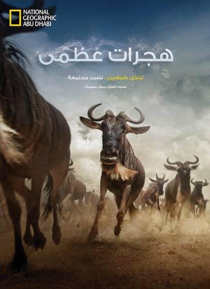 سلسلة هجرات عظمى Great Migration  افضل الافلام الوثائقية عن الحيوانات