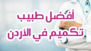 أفضل دكتور تكميم بالأردن
