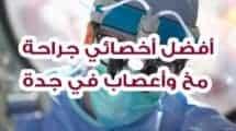 أفضل أخصائي جراحة مخ وأعصاب في جدة