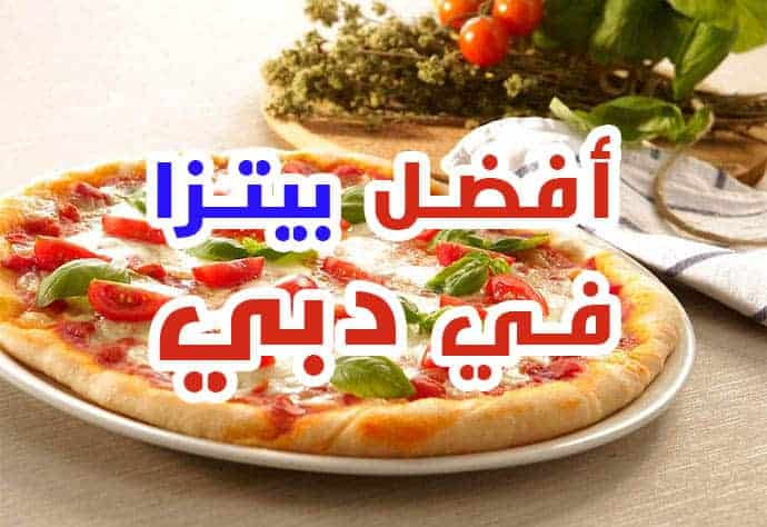 افضل بيتزا في دبي