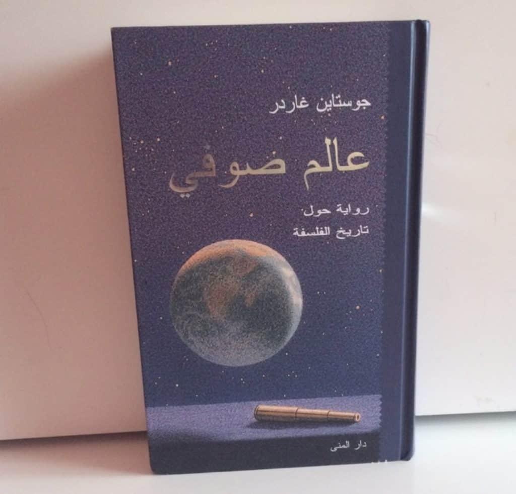 رواية عالم صوفي  - جوستاين غاردر