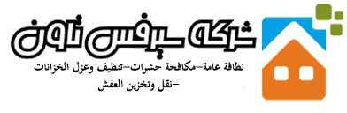 شركة سيرفيس تاون لكشف تسربات المياه في جدة