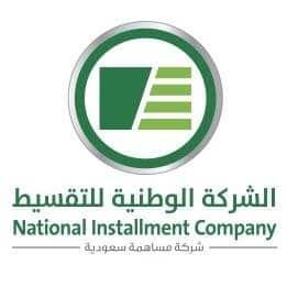 الشركة الوطنية للتقسيط