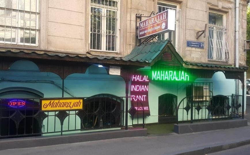 مطعم مهراجا Maharajah