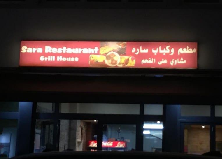مطعم Sara