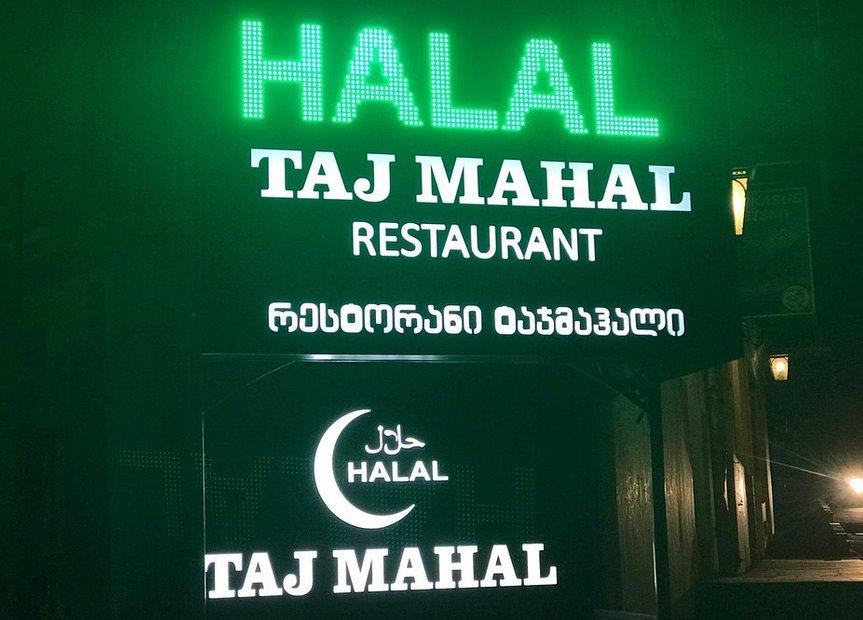 افضل مطاعم حلال في جورجيا مطعم تاج محل Tah Mahal