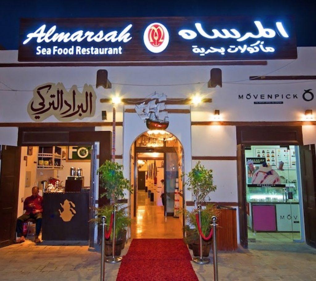 مطعم المرساة للمأكولات البحرية في ينبع