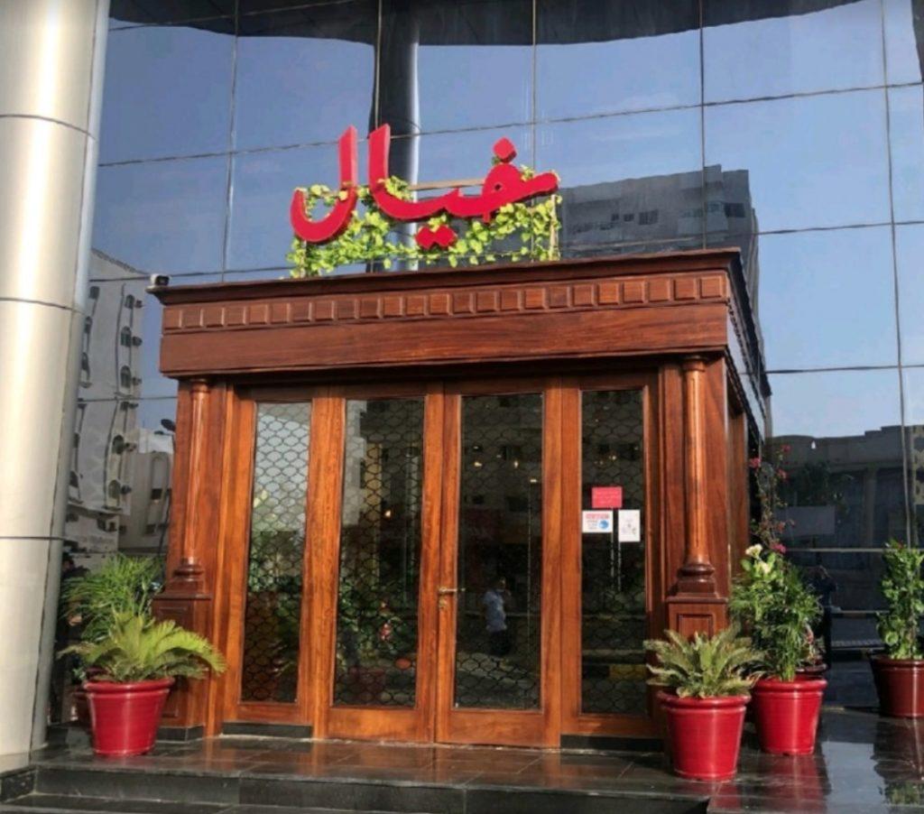مطعم خيال للمأكولات التركية في ينبع
