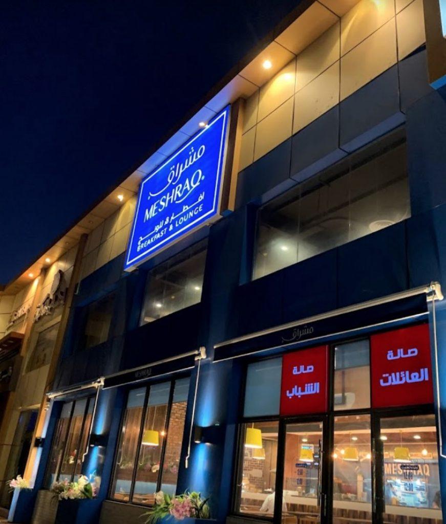 مطعم مشراق للافطار في ينبع