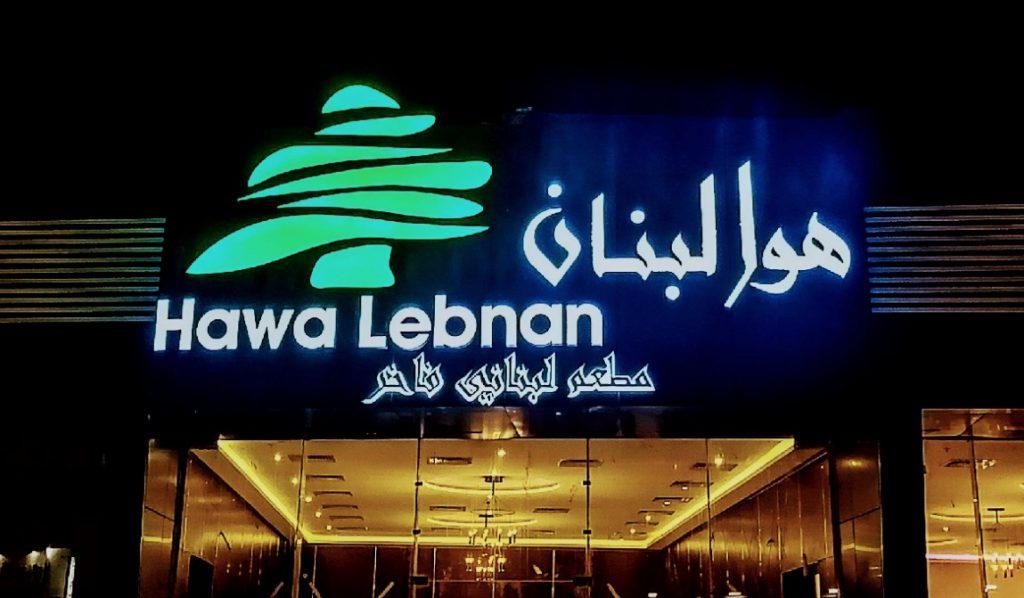 مطعم هوا لبنان في ينبع