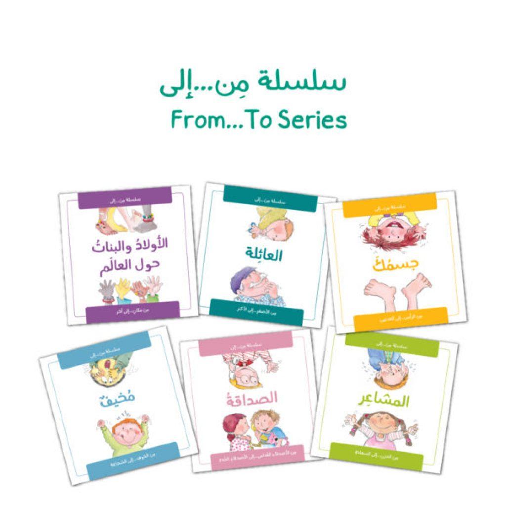 سلسلة كتب من .... إلى من جبل عمان ناشرون