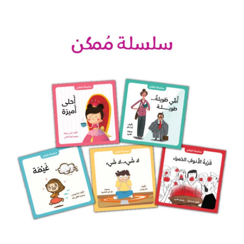 سلسلة كتب ممكن للأطفال