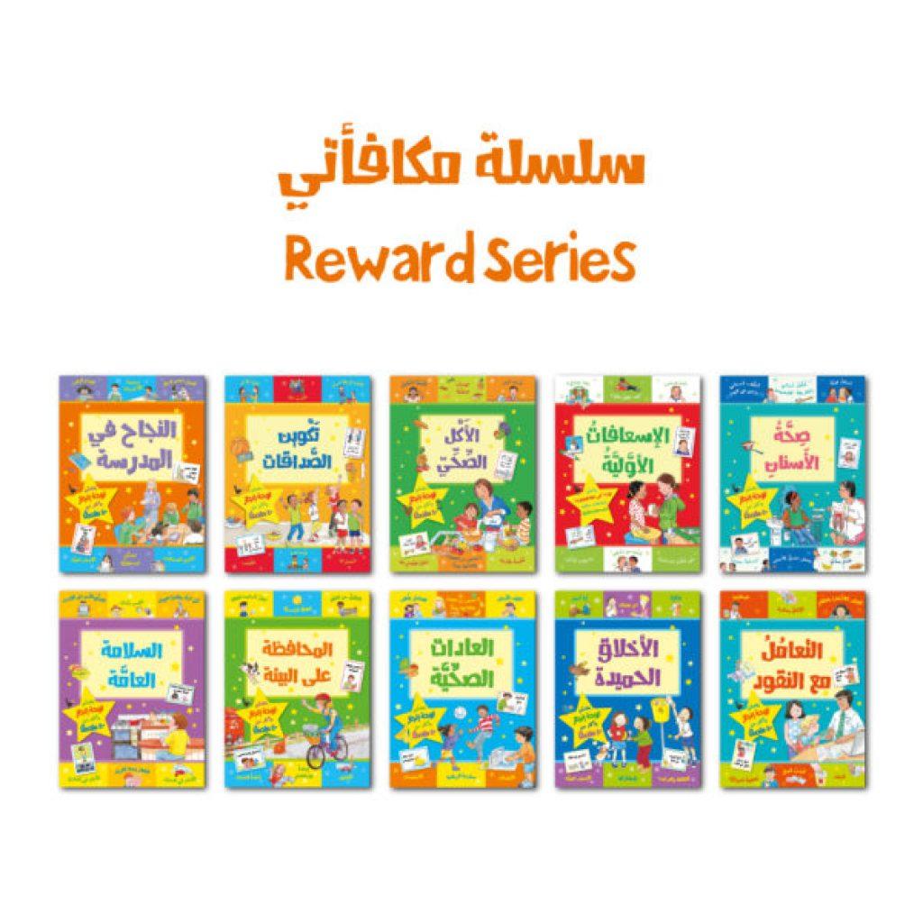 سلسلة كتب مكافآتي للأطفال