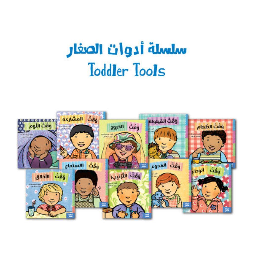 سلسلة أدوات الصغار من افضل كتب قصص للأطفال