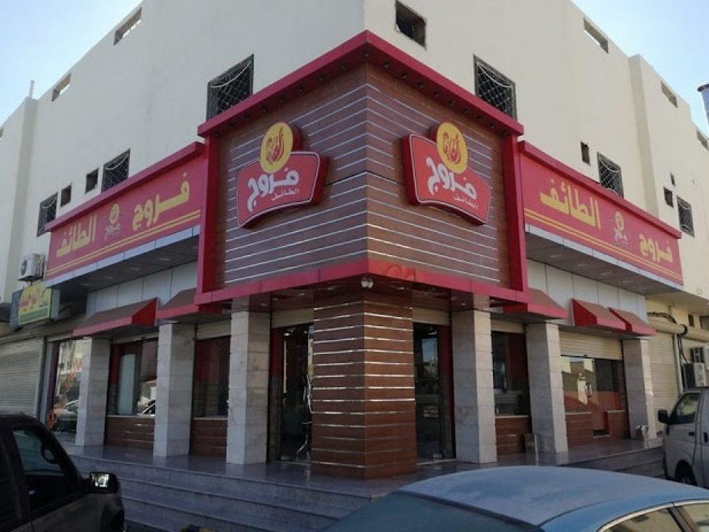 مطعم فروج الطائف من افضل مطاعم الطائف افضل مطاعم الطائف