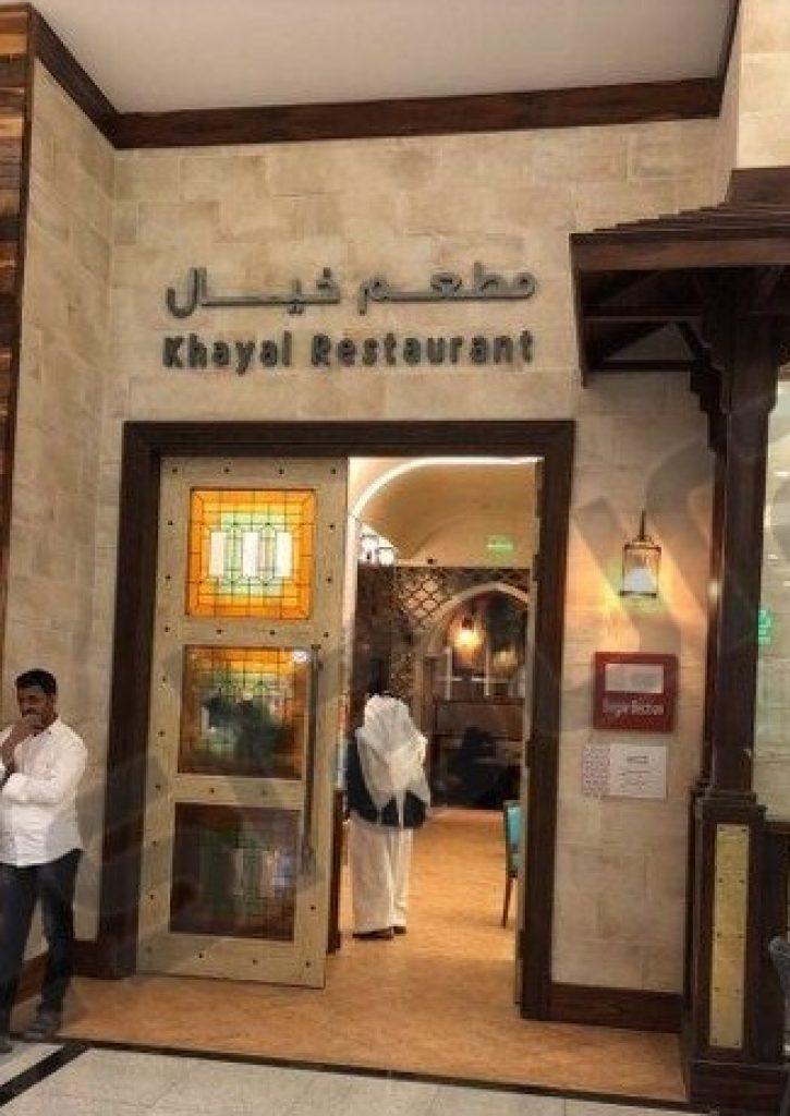 مطعم خيال Khayal من افضل مطاعم الطائف