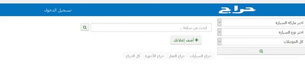 موقع حراج ضمن قائمة افضل موقع لبيع السيارات المستعملة في السعودية
