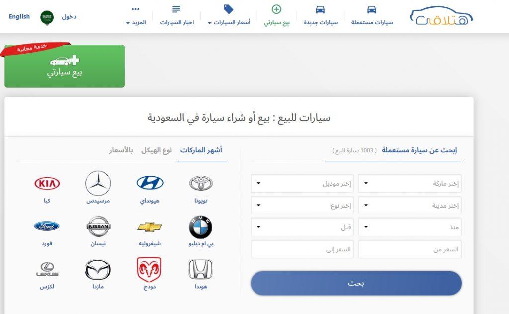 موقع هتلاقي سيارات مستعملة للبيع في الرياض رخيصة