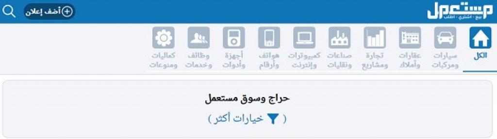 موقع مستعمل يعتبر افضل موقع لبيع السيارات المستعملة في السعودية