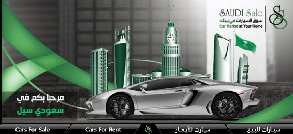 موقع سعودي سيل
