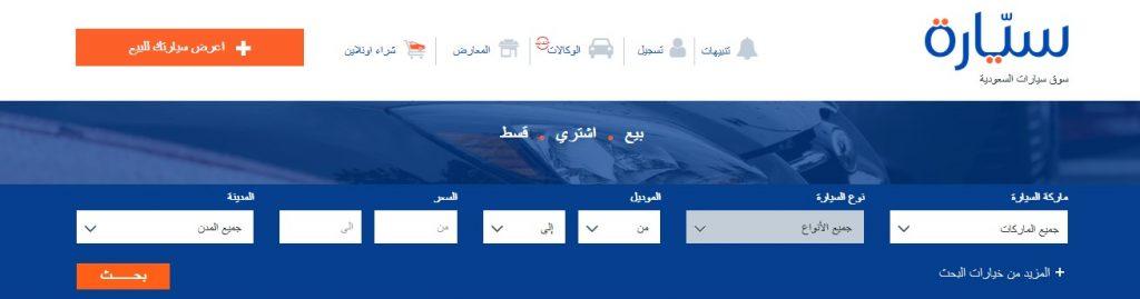موقع سيارة افضل موقع لبيع السيارات المستعملة في السعودية