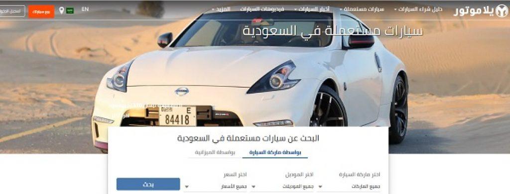 موقع يلا موتور افضل موقع لبيع السيارات المستعملة في السعودية