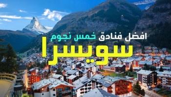 أفضل فنادق خمس نجوم في سويسرا