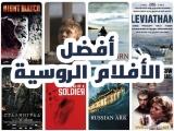 افضل الافلام الروسية |أهم 20  فيلم روسي